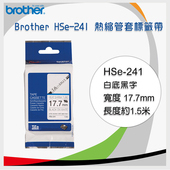 《BROTHER》brother 17.7mm 熱縮套管 HSe-241 / HS-241 -長度1.5M