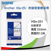 《BROTHER》brother 23.6mm 熱縮套管 HSe-251 / HS-251 -長度1.5M