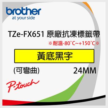 《BROTHER》brother 24mm 抗凍標籤帶(可彎曲) TZe-FX651 / TZ-FX651 黃底黑字 - (長度8M)