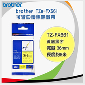 《BROTHER》Brother TZe-FX661 抗凍/纜線標籤帶 ( 36mm黃底黑字 )