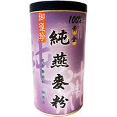 《御復珍》100%純燕麥粉(400g/罐)