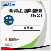《BROTHER》brother 9mm 原廠超黏性護貝標籤帶 TZe-S221 / TZ-S221 白底黑字 - (長度8M)
