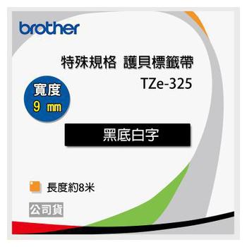 《BROTHER》brother 24mm 原廠超黏性護貝標籤帶 TZe-S251 / TZ-S251 白底黑字