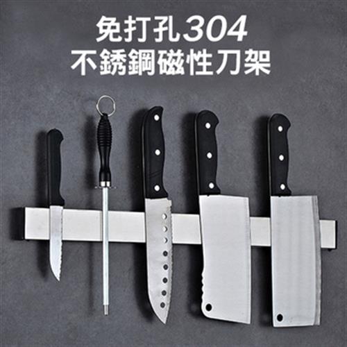免打孔304不銹鋼磁性刀架(40X4X1.5cm)