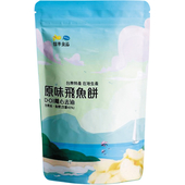 《信華農特產》飛魚餅 85g(原味)