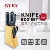 《西華》木座六件式刀具組(420不銹鋼)