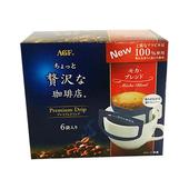 《即期2020.04 AGF》Maxim華麗濾式咖啡(摩卡 48g(6包)/袋)