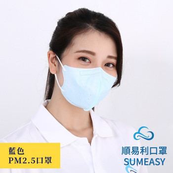 順易利 MIT 防霾PM2.5口罩 30入/盒 (多色尺寸可選)(藍色M號)