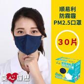 《順易利》MIT 防霾PM2.5口罩 x6盒 (30入/盒)(任選請備註數量及尺寸)