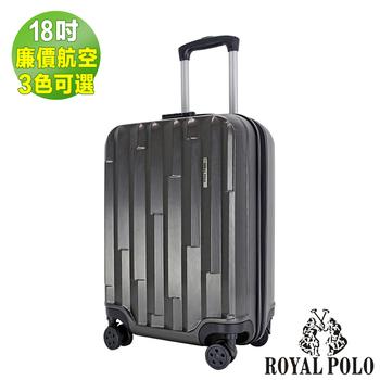 《ROYAL POLO皇家保羅》18吋  魔幻ABS硬殼箱/行李箱 (廉價航空必備 3色任選)(時尚灰)