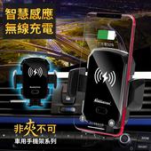《安伯特》非夾不可 無線充電手機架 紅外線自動收合 台灣製造(彈力出風口)