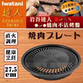 《日本Iwatani》Iwatani岩谷達人燒肉不沾烤盤--27cm-(27cm)