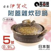 《萬古燒》日本伊賀吹附蓋雜炊砂鍋-5號-0.9L-日本製-17cm(17cm)