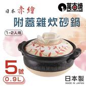 《萬古燒》日本赤繪附蓋雜炊砂鍋-5號-0.9L-日本製-17cm(17cm)