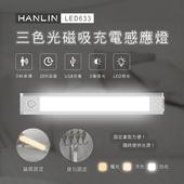 《HANLIN》HANLIN-LED633 三色調光磁吸充電感應燈