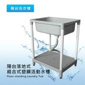 《莫菲思》泰嘉 穩固塑鋼家用組合式洗衣槽