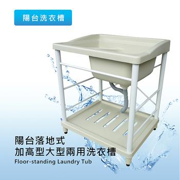 《莫菲思》泰嘉 穩固家用增高大型洗衣槽