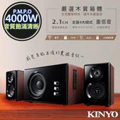 【KINYO】2.1聲道木質鋼烤音箱/音響/藍芽喇叭(KY-1852)心跳動次動次!(KY-1852)