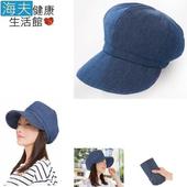 《海夫健康生活館》金勉 涼感 降溫 小顏 防曬 牛仔藍色 UV帽(SF682503)