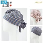 《海夫健康生活館》abonet 頭部保護帽 居家蝴蝶結款(藍色條紋)