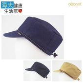 《海夫健康生活館》abonet 頭部保護帽 丹寧鴨舌款(藍色)