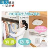 《海夫健康生活館》金勉 BIO 珪藻土 衣櫃 消臭防霉貼(2入組)(27105)