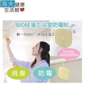 《海夫健康生活館》金勉 BIO 珪藻土 浴室 消臭防霉貼(2入組)(27095)