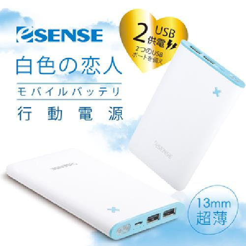 《Esense》B600 白色戀人超薄行動電源 6000mAh(黑色)