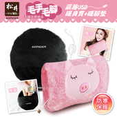 《SONGEN 松井》毛手毛腳萌趣 USB暖身寶暖腳墊 SG-007G $990