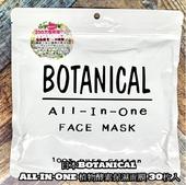 《日本Botanical AllInOne》植物酵素保濕面膜(30片/包)