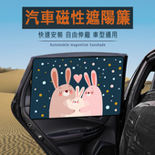 汽車磁吸式遮陽簾-單片 50x78cm(萌兔)