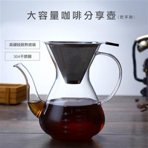 《大容量》咖啡分享壺-把手款 耐熱 玻璃(800ml)