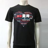 《MIT》小心字愛臺灣短T(黑L)