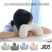 記憶棉三角趴睡枕(條紋粉 24X27X15cm)