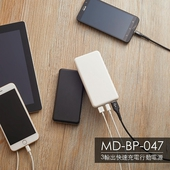《MINIQ》QC3.0快速充電行動電源 10000mAhMD-BP-047/黑色 $699