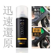 《T-FENCE防御工事》塑橡膠白化還原噴霧(250ml/瓶)