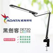 《威剛》黑劍客LED檯燈-DE720(AL-DKDE720-12W65CBK)