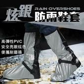 《飛銳》炫銀雙色防雨鞋套(L號)
