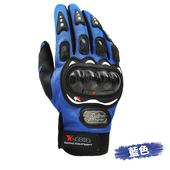 防滑防震機車手套-藍(L)