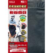 《台灣製》VOLA內刷毛防風裙(灰/KF220H)
