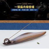 一葉扁舟線香爐(22*2.5cm)