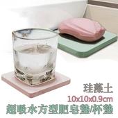 《百年薔薇》珪藻土吸水 杯墊/肥皂墊 2入組  顏色隨機出貨(10X10X0.9cm)