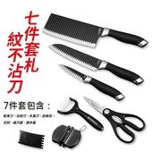 《420不鏽鋼》刀具七件組(菜刀/片肉刀/水果刀/剪刀/刨刀/護手器/刨刀器)