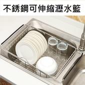 不銹鋼可伸縮瀝水籃(33-42X25X11.5cm)