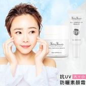 《Bella Beauty》玫瑰水漾防曬美白素顏霜(30ml+10ml/瓶)