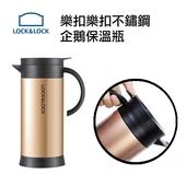 《樂扣樂扣》不鏽鋼企鵝保溫瓶1.0L(1000ml/個)