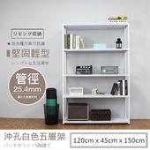 《JR創意生活》【JR創意生活】黑白兩色 120X45X150公分 高耐重型沖孔五層架(質感白)