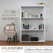 《JR創意生活》【JR創意生活】黑白兩色 120X45X150公分 高耐重型沖孔四層架(質感白)