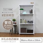 《JR創意生活》【JR創意生活】黑白兩色 90X45X150公分 高耐重型沖孔四層架(質感白)