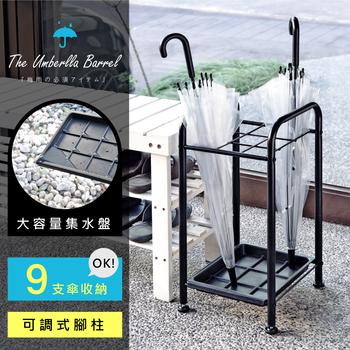 《Hopma》簡約9格鐵製傘架(9格)